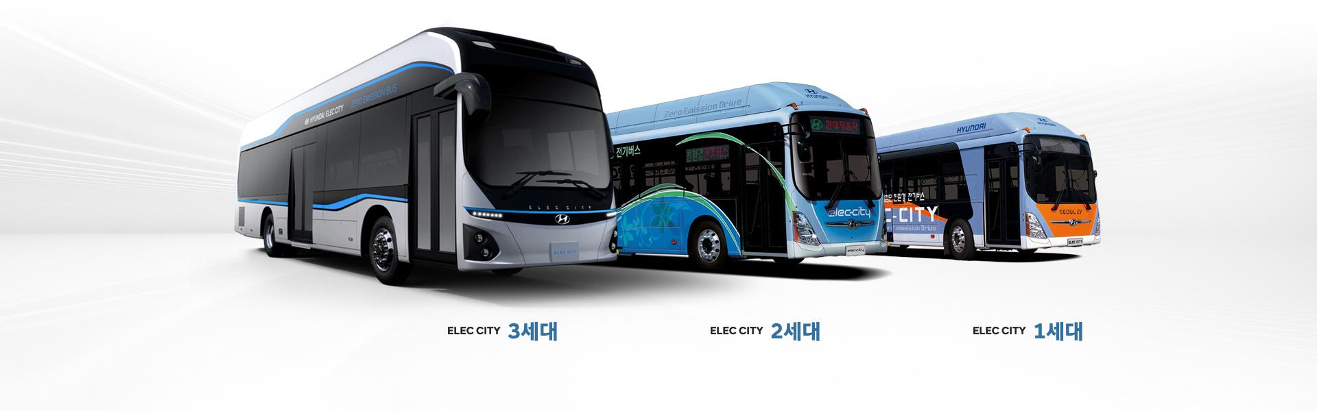 일렉시티 1세대, 2세대, 3세대 버스 사진