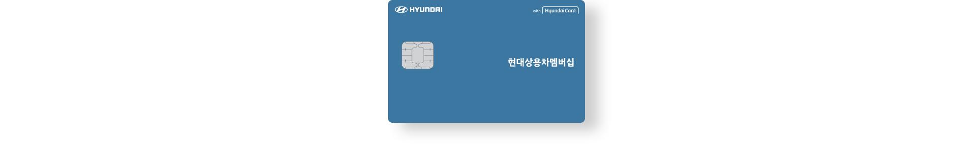 현대 상용차 멤버십 카드