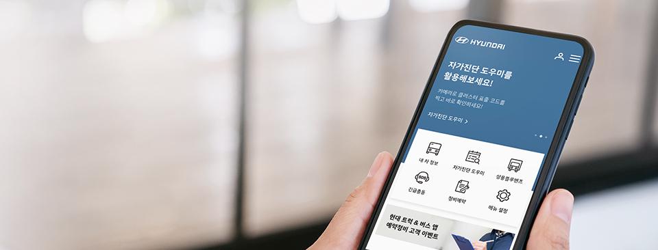 현대 트럭 & 버스 서비스 App